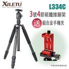 XILETU L334C+J2 喜樂途 3號四節碳纖維三腳架(公司貨) 送鋁合金屬手機夾