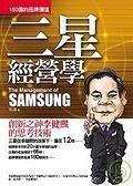 二手書《三星經營學 160億的品牌價值 創新之神李健熙的思考技術》 R2Y ISBN:9866883221