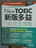 【書寶二手書T8/語言學習_QKE】New TOEIC新版多益完全攻略_希伯崙編輯部_有光碟