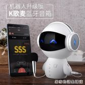 無線藍芽戶外音箱家用小鋼炮重低音插卡可愛卡通機器人K歌小音響  HM 居家物語