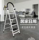 家用折疊梯子室內人字梯四步梯五步梯爬梯加厚多功能扶梯伸縮梯子 全館免運igo