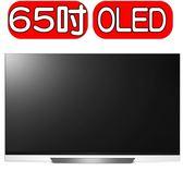 回函送★LG樂金【OLED65E8PWA】65型OLED TV 4K 電視