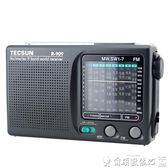 收音機全波段便攜老式年fm調頻廣播半導體迷你小型微型復古隨身聽老人 爾碩數位