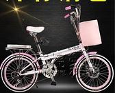 可摺疊自行車20寸成年人直行車超輕便攜單速男女大人單車超輕便攜HM 衣櫥秘密