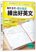 每天3行,寫小日記練出好英文:天天寫短句,訓練用「英文思考」的大腦,程度突飛猛進