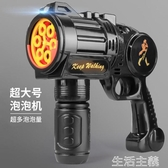 泡泡機 多孔超大泡泡槍充電抖音同款手動兒童玩具網紅少女補充液吹泡泡機 生活主義