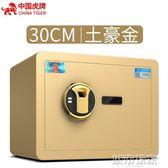 保險櫃 虎牌保險櫃家用小型 新品指紋保險箱辦公迷你全鋼保管箱30CM JD下標免運