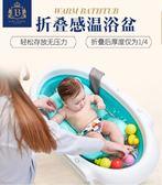 浴盆 寶寶洗澡盆可坐躺嬰兒浴盆折疊通用新生兒大號兒童沐浴桶幼兒用品  花間公主