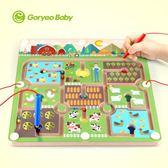 益智玩具 女寶寶益智類玩具兒童磁性迷宮運筆走珠3-6-8歲【父親節禮物】