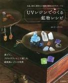 UVレジンでつくる鉱物レシピ-水晶、蛍石、琥珀など実際の鉱物34をモチ−フに