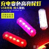 自行車燈自行車尾燈USB充電車燈夜間警示青蛙燈閃爍夜騎燈裝備山地車『獨家』流行館