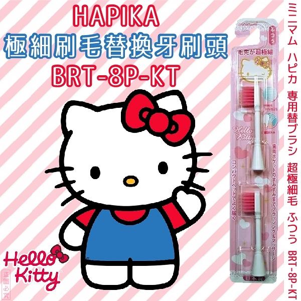 日本製【minimum】HAPIKA極細刷毛替換牙刷頭
