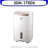 SANLUX台灣三洋【SDH-175DS】17.5公升除濕機 優質家電