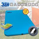 野樂3D 童話世界雙人自動充氣睡墊 ARC-229-75 野樂 Camping Ace