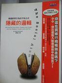 【書寶二手書T4/科學_JDK】隱藏的邏輯-掌握群眾行為的不敗公式_布侃南 , 葉偉文