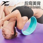 (中秋特惠)悅步初學者瑜伽輪后彎下腰訓練按摩器普拉提圈輔助達摩瑜珈圈 xw