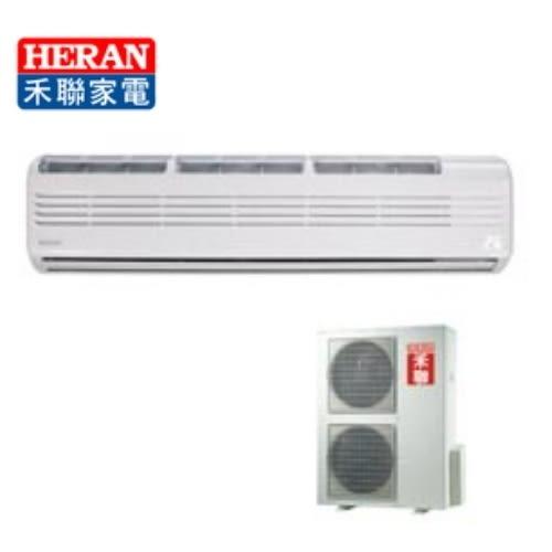 【禾聯冷氣】16kw 變頻冷專分離式冷氣《HI/HO-C168》全機3年主機板7年壓縮機10年保固