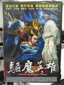 挖寶二手片-Y28-054-正版DVD-動畫【驅魔英雄】-國語發音