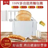 免運快出 麵包機 烤麵包機 點心機 烤土司機 全自動多功能烤面包機吐司機 110Vigo