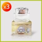 極顏滋潤修護煥白珍珠膏 買2送1瓶(30ml/瓶)