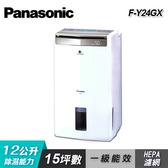 【Panasonic 國際牌】12公升智慧節能除濕機 F-Y24GX 買就送LED體重計