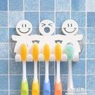 牙刷架韓國創意浴室吸壁式吸盤式情侶牙刷掛...