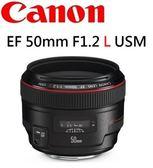 [EYE DC] Canon EF 50mm F1.2 L USM 彩虹公司貨 原廠一年保固 (分12/24期0利率)