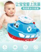 寶寶洗澡玩具男孩女孩電動噴水漂浮小輪船嬰兒童浴室戲水 夏洛特