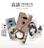 HTC U12+ PLUS 手機殼 高清 卡通 彩繪 保護套 全包 防摔 軟殼 時尚 印彩 磨砂 保護殼