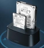 硬碟外接盒  硬碟外接盒3.5/2.5英寸通用台式機筆記本電腦機械ssd固態讀取器sata陣列  亞斯藍