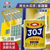 【漆寶】龍泰303水性亮光「102紫羅蘭」(1加侖裝)