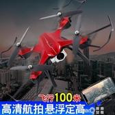 無人機航拍器高清專業小學生小型迷你四軸飛行器兒童玩具遙控飛機  (pink Q時尚女裝)