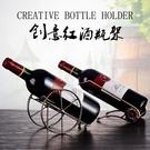 紅酒架 餐廳葡萄酒架擺件創意酒架紅酒架家用客廳現代簡約歐式酒柜展示架