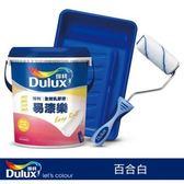 Dulux 得利 易漆樂 Easy Roll 乳膠漆組合包 百合白 1G
