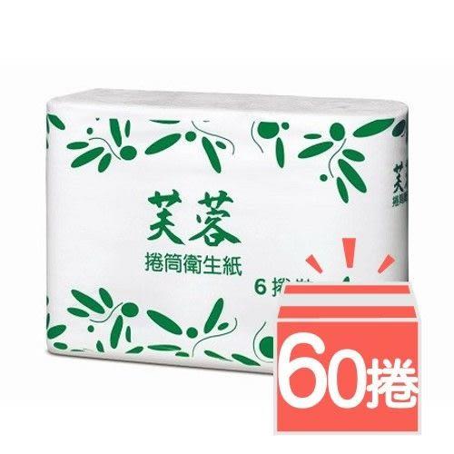 購樂通 五月花 芙蓉 捲筒 衛生紙 200張6捲10袋