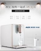 飲水機 奧克斯凈水器台面智慧自來水過濾加熱凈飲一體冷熱飲水機AU02 8號店WJ