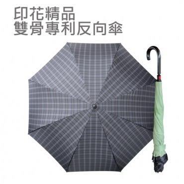 Weather Me 印花精品雙骨專利反向傘反收傘(時尚綠格)