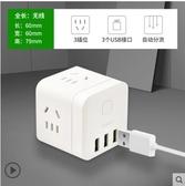 歡慶中華隊公牛usb插座面板多孔小魔方插排插板帶線多功能充電轉換器接線板