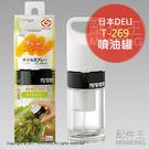 【配件王】現貨 日本 DELI T-269 噴油罐 噴霧器 噴油瓶 氣炸鍋 健康 控油 少油 料理 優良設計獎