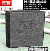 ps4包 新款索尼PS4 slim Pro主機內膽包防塵罩 PS4手柄收納包保護套 玩趣3C