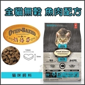 *KING*烘焙客(非吃不可)Oven-Baked《全貓-無穀魚肉配方》2.5磅