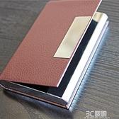 名片夾 男式 商務名片盒大容量名片收納盒女式定制名片夾男士卡盒 3C優購