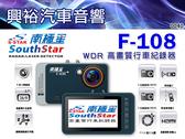 【 南極星】F-108 高畫質行車紀錄器*F1.6光圈/8玻鏡頭/160度超廣角/2.7吋螢幕/HDMI