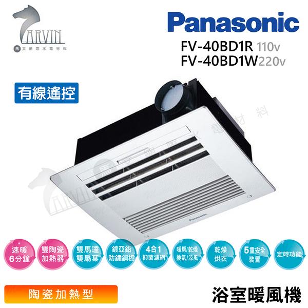 《Panasonic》陶瓷加熱 浴室暖風乾燥機(有線遙控) FV-40BD1