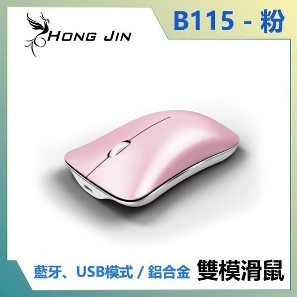 【南紡購物中心】宏晉 Hong Jin B115 可充電藍芽無線滑鼠 (粉色)