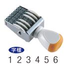 【奇奇文具】開明 3號6連號碼印30mm