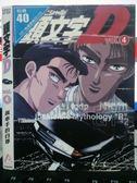 挖寶二手片-X18-023-正版VCD*動畫【頭文字D/飆車手的自尊(4)】-日語發音