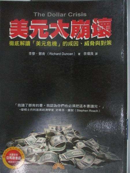 【書寶二手書T7/財經企管_APL】美元大崩壞_李察‧鄧肯, 李璞良