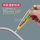 電筆測電筆數顯雙用一字智慧感應測電筆線路測斷點家用萬能試電筆