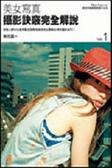 (二手書)美女寫真攝影訣竅完全解說(01)
